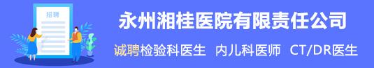 永州湘桂医院有限责任公司