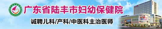 广东省陆丰市妇幼保健院