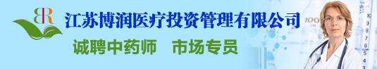 江苏博润医疗投资管理有限公司