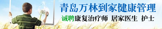 青岛万林到家健康管理服务有限公司