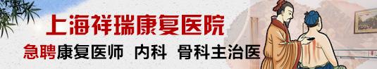上海祥瑞康复医院