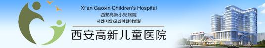 西安高新儿童医院(西安市儿童医院高新院区)