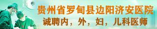 贵州省罗甸县边阳济安医院