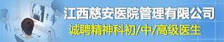 江西慈安医院管理有限公司