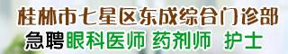 桂林市七星区东成综合门诊部