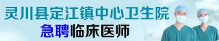灵川县定江镇中心卫生院