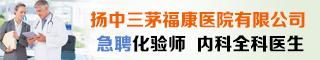 扬中三茅福康医院有限公司