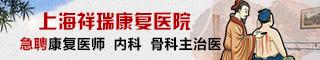 上海祥瑞康復醫院