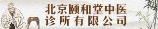 北京颐和堂中医诊所有限公司
