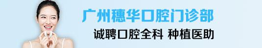 广州穗华口腔门诊部有限公司
