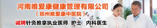 河南唯爱康健康管理有限公司(郑州唯爱康中医院)
