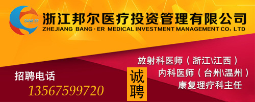 浙江邦尔医疗投资管理有限公司