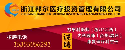浙江邦爾醫療投資管理有限公司