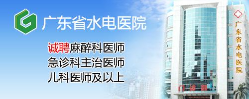 广东省水电医院