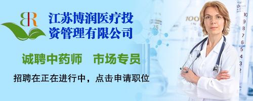 江蘇博潤醫療投資管理有限公司
