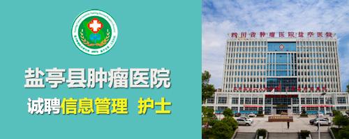 鹽亭縣腫瘤醫院