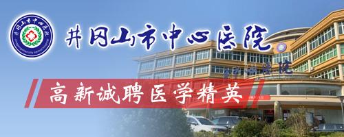 江西省井冈山市中心医院