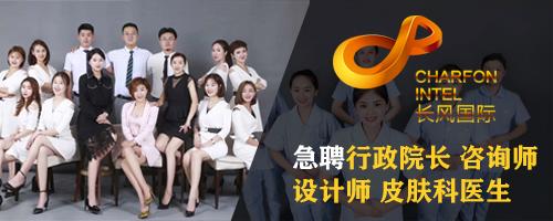 吉林長風美容企業管理咨詢有限公司