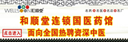 深圳市和順堂醫藥有限公司