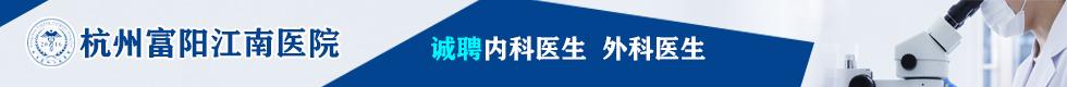 杭州富阳江南医院2021年招聘