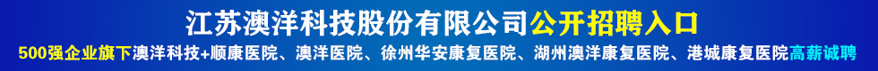 江苏澳洋科技股份有限公司