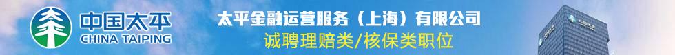 太平金融运营服务(上海)有限公司2020年招聘