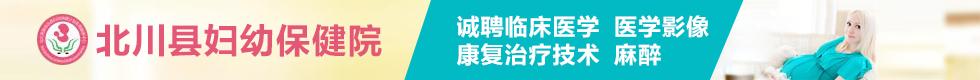 北川县妇幼保健院2021年招聘