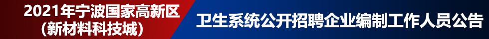 宁波国家高新技术产业开发区社会事务管理局