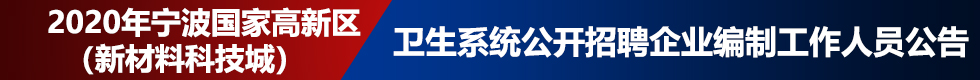 宁波国家高新技术产业开发区社会事务管理局2020年招聘