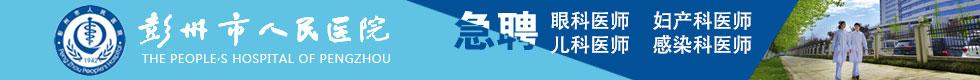 彭州市人民医院2021年招聘