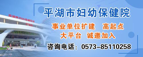 平湖市婦幼保健院(上海市紅房子婦產科醫院協作醫院)