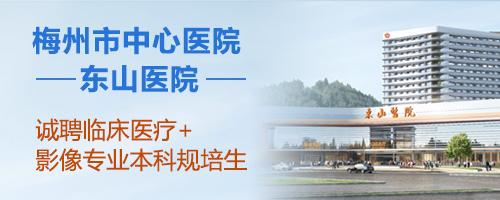 梅州市中心医院有限公司